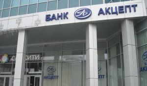 """Банк """"Акцепт"""": территория профессионалов."""