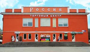 """ТЦ """"Россия""""."""