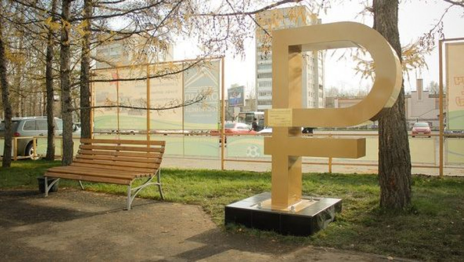 Установка памятника рублю.