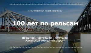 Мультимедийный проект altapress.ru к 100-летию Алтайской железной дороги.