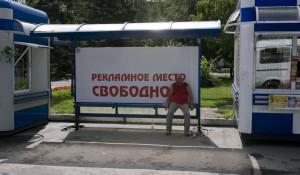 Реклама на улице.