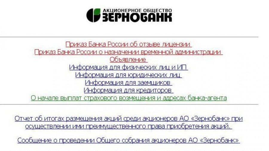 Скриншот сайта zernobank.com