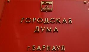 Городская дума Барнаула.