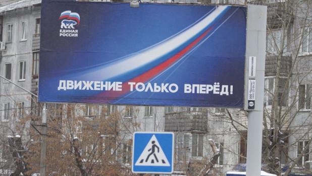 """""""Единая Россия""""."""