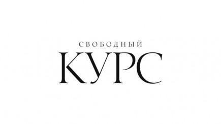 """Газета """"Свободный курс"""""""