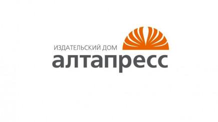 """Издательский дом """"Алтапресс""""."""