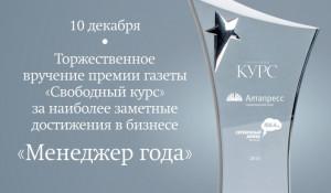 """Рейтинг-опрос """"Менеджер года-2015""""."""