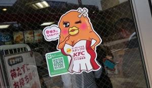 Сексуальные наггетсы в KFC