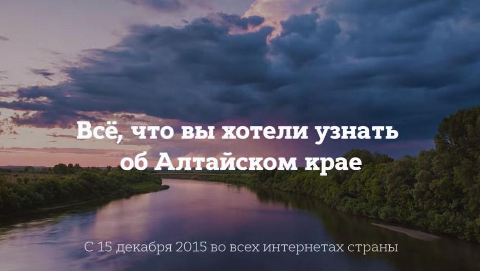 Про Алтайский край сняли фильм.