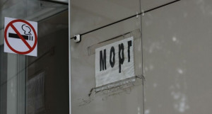 Морг.