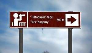 Нагорный парк.
