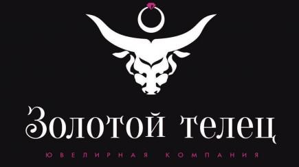 """Ювелирная компания """"Золотой Телец"""""""