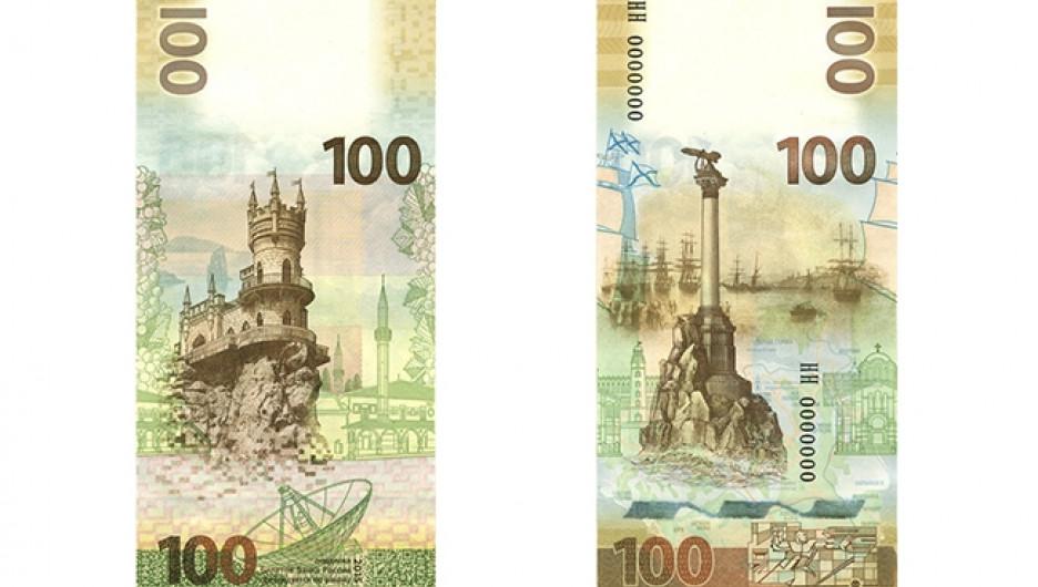 Новые банкноты.