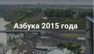 Азбука 2015 года.