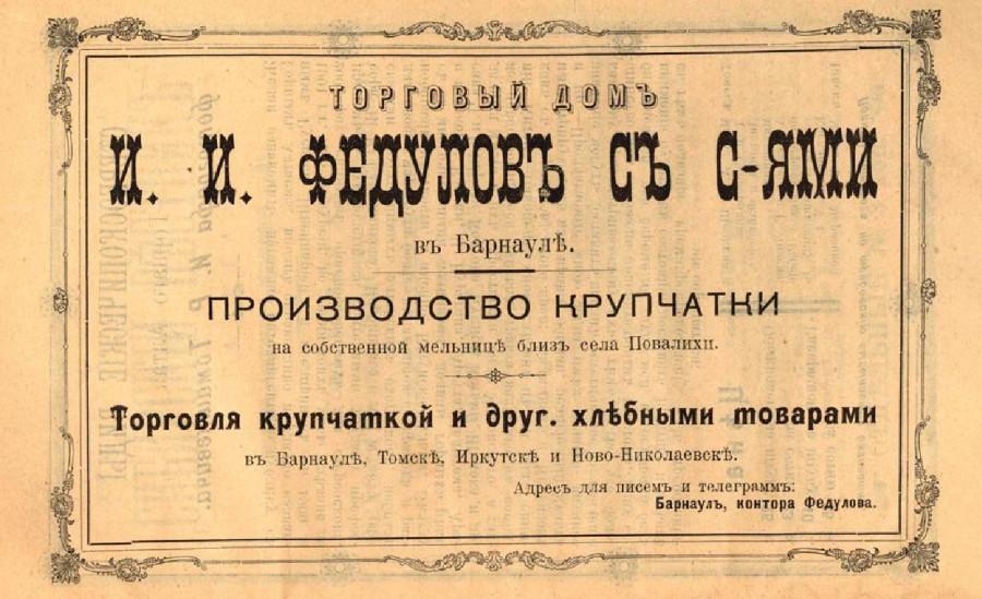 Из истории производства муки и круп на Алтае.