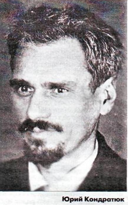 Юрий Кондратюк.