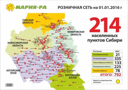 """Карта-схема расположения магазинов торговой сети """"Мария-Ра""""."""