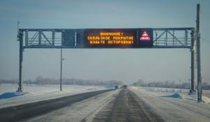 Зима. Гололед на дороге.