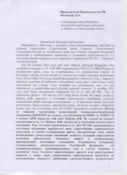 Обращение матери Дмитрия Найдена.