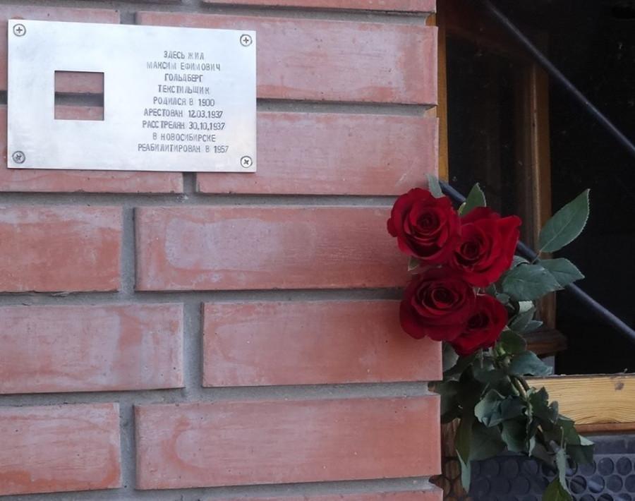 """Акция """"Последний адрес"""" у дома, где жил Максим Гольдберг."""