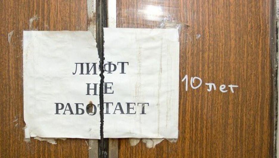 Российский лифт.