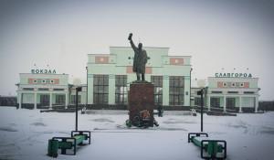 Славгород.