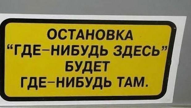 Надписи в маршрутках и автобусах.