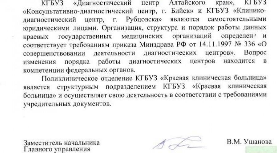Ответ главного управления по здравоохранению и фармацевтической деятельности Алтайского края.