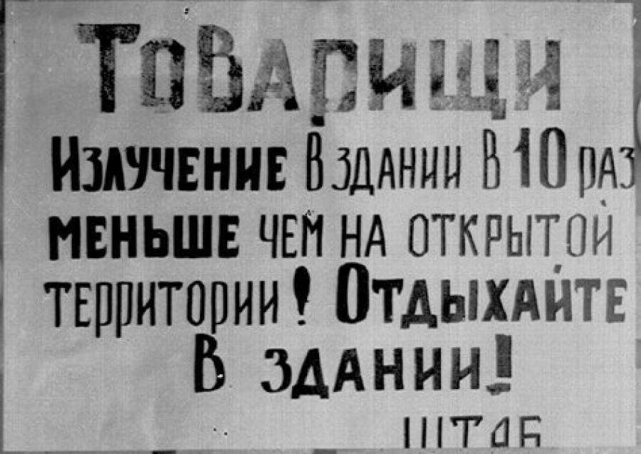 Ликвидаторы аварии на Чернобыльской АЭС.