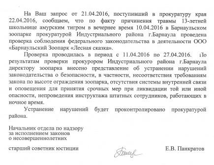 Сообщение Индустриальной районной прокуратуры.