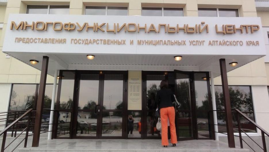МФЦ Алтайского края.