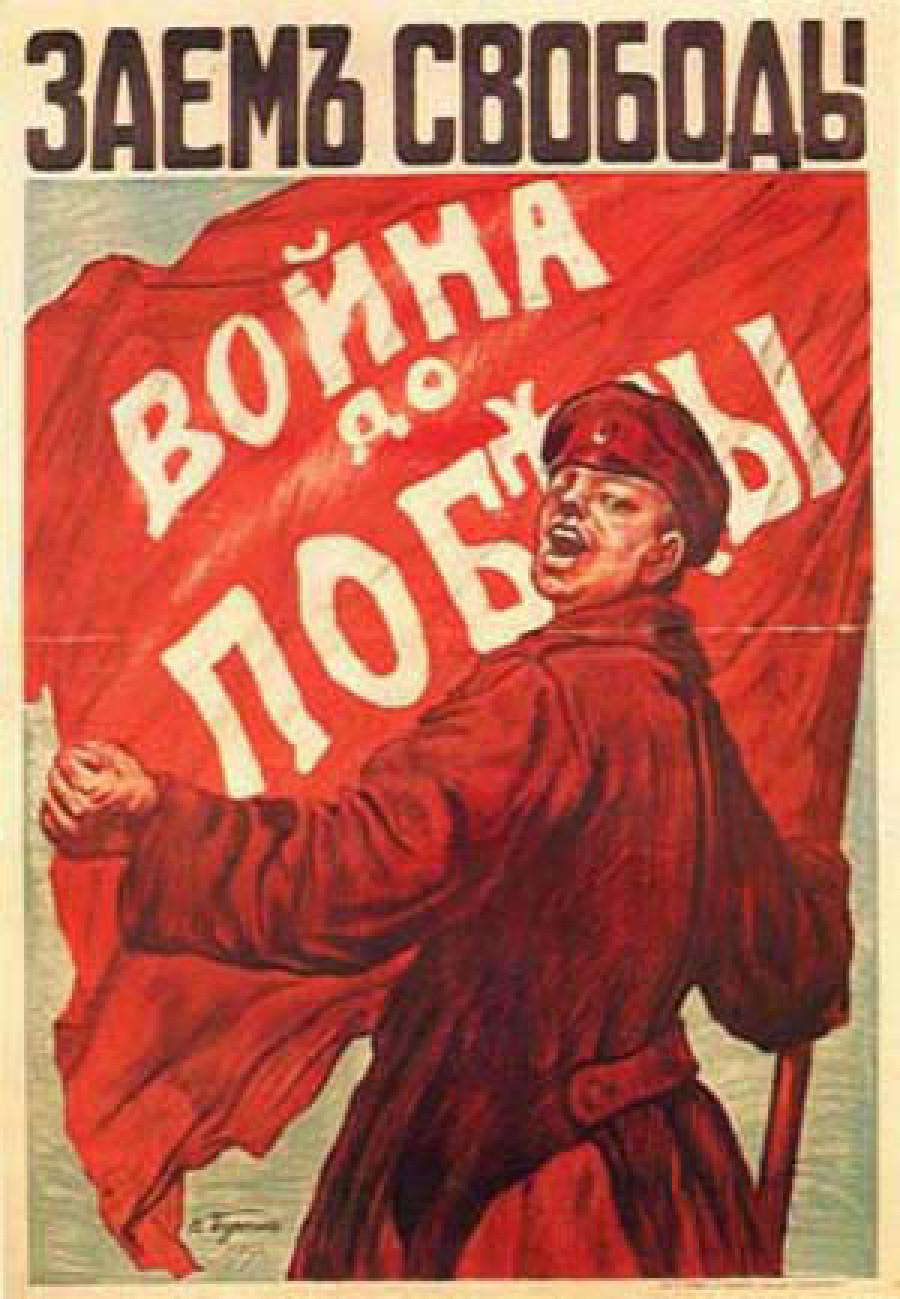 Плакат времен Первой буржуазной республики. Весьма характерной приметой является направленность плаката. На нем изображен простой воин, труженик войны под красным знаменем революции и псевдорусский стиль.
