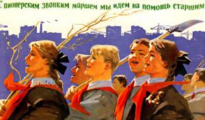 Пионерский плакат времен СССР.