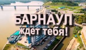 "Кадр из ролика ""Барнаул ждёт тебя!""."