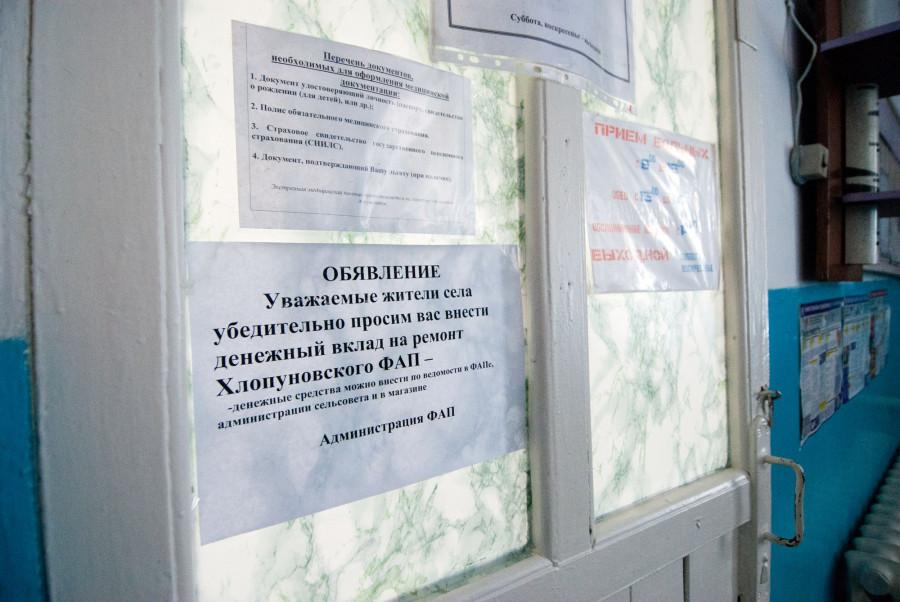 Фельдшерский пункт села Хлопуново в Шипуновском районе. Медицина.