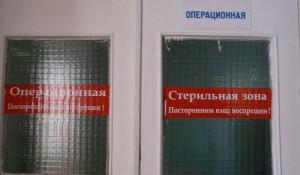 Экстренная операция в гинекологическом отделении.