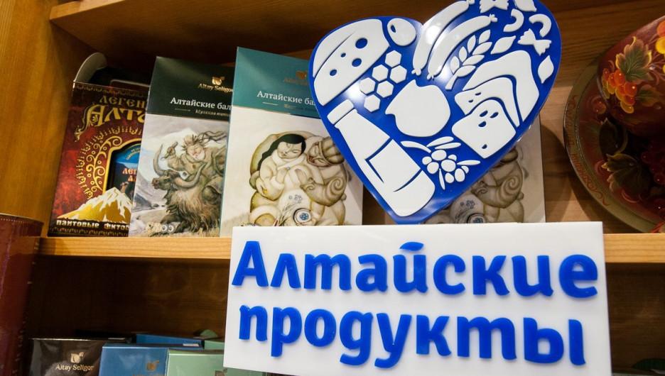 Алтайские продукты.