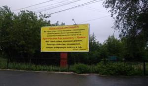 Баннер с призывом Путину приехать в Бийске провисел несколько часов.
