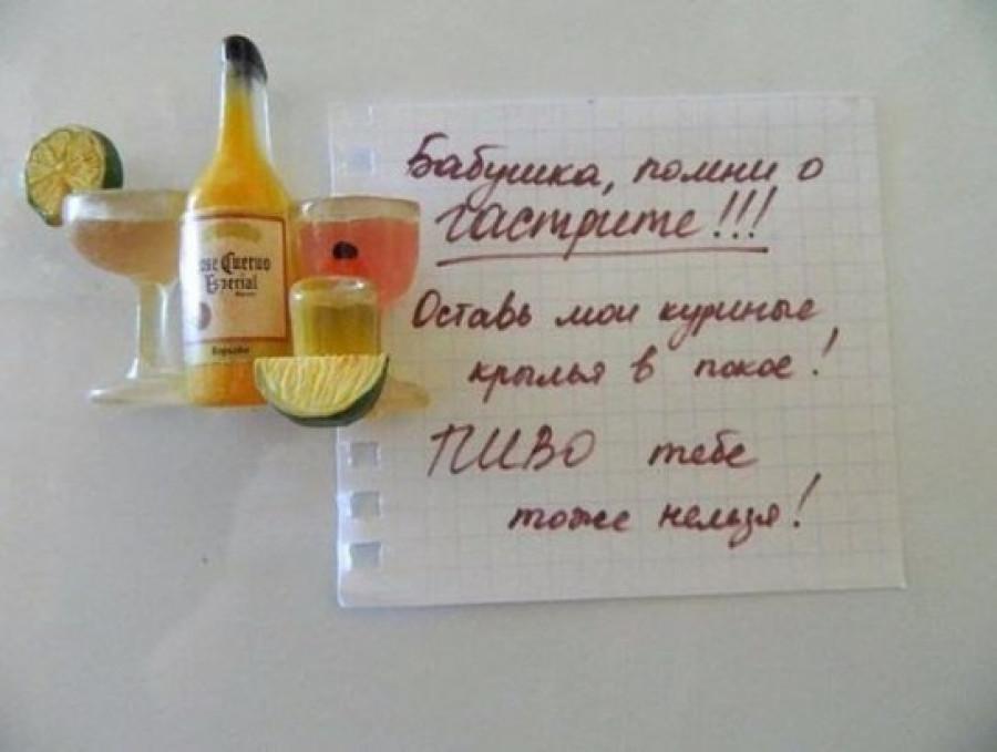 Записки на холодильнике.