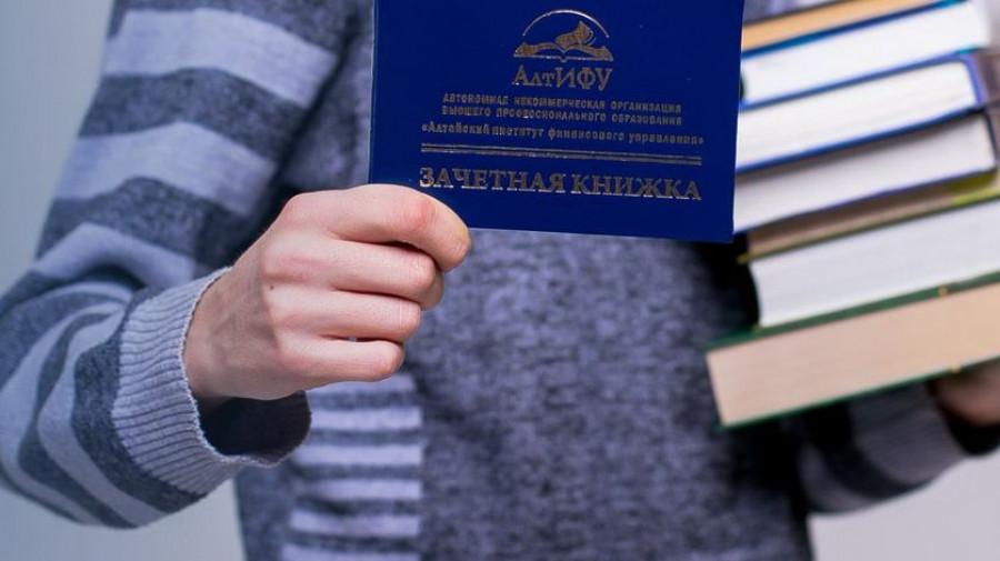 Зачетная книжка АлтИФУ.