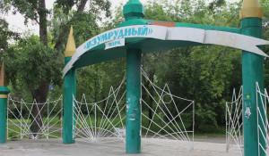 """Парк """"Изумрудный"""", лето 2016."""