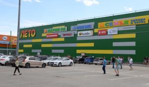 "ТЦ ""Лето"". Открытие ""Макдоналдс"" в Барнауле."