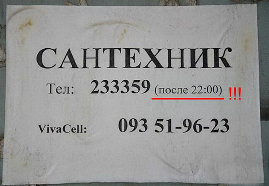 Весёлый ЖКХ.