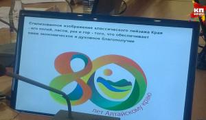 Вариант эмблемы к 80-летию Алтайского края от агентства Provoda.