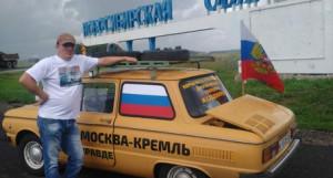 """Единоросс Евгений Корчагин едет по стране к Путину на желтом """"Запорожце""""."""