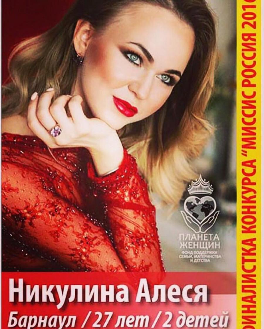 """Алеся Никулина стала """"Миссис Интернет-2016"""""""