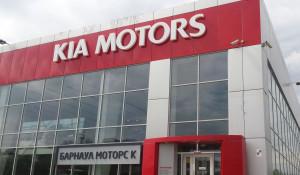 Автосалон KIA Motors.