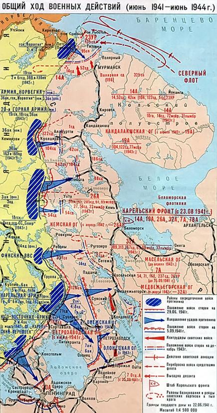 Карта боевых действий Карельского фронта.