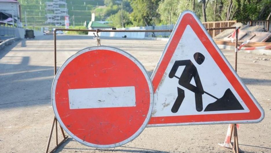 Перекрытие дороги.
