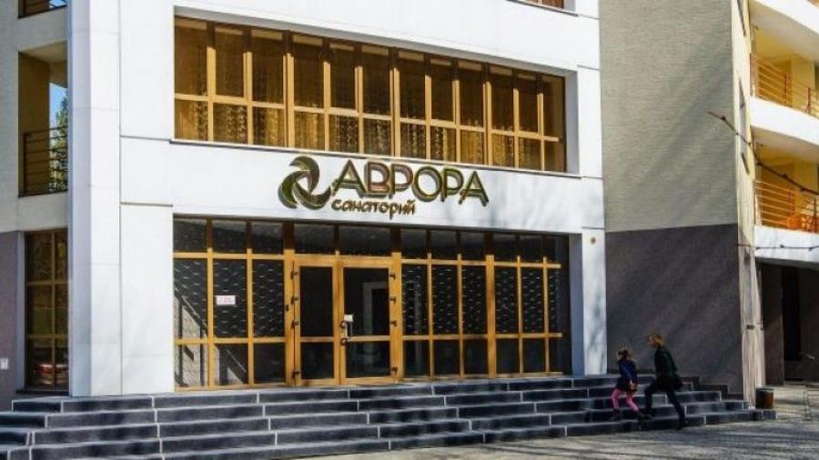 "Санаторий-курорт ""Аврора"" в Белокурихе."